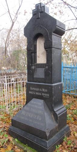 Надгробие купца И.Л. Мешкичева. 1905 год