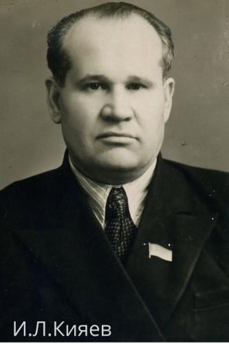 И.Л. Кияев