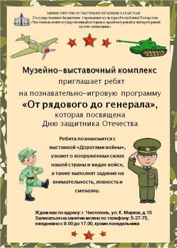 Афиша От рядового до генерала-1