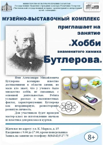 Афиша Хобби Бутлерова