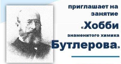 rsz_Афиша_Хобби_Бутлерова