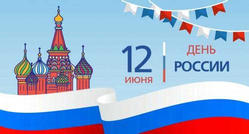12 день России